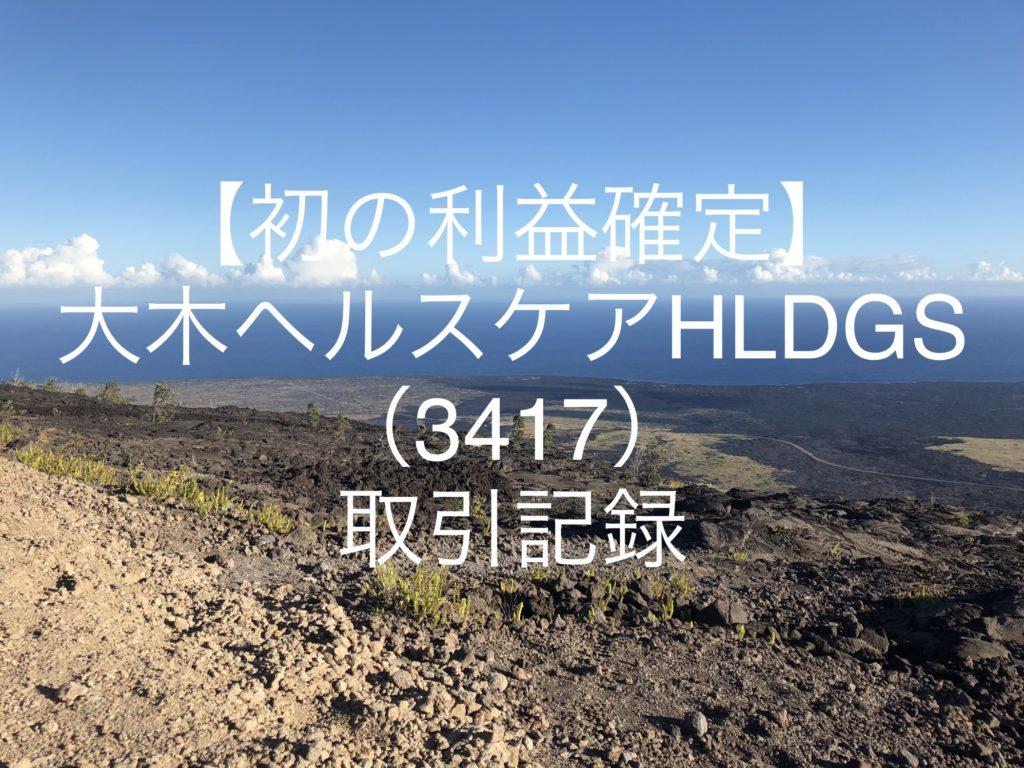 【初利確売り!】大木ヘルスケアHLDGS(3417)|取引記録