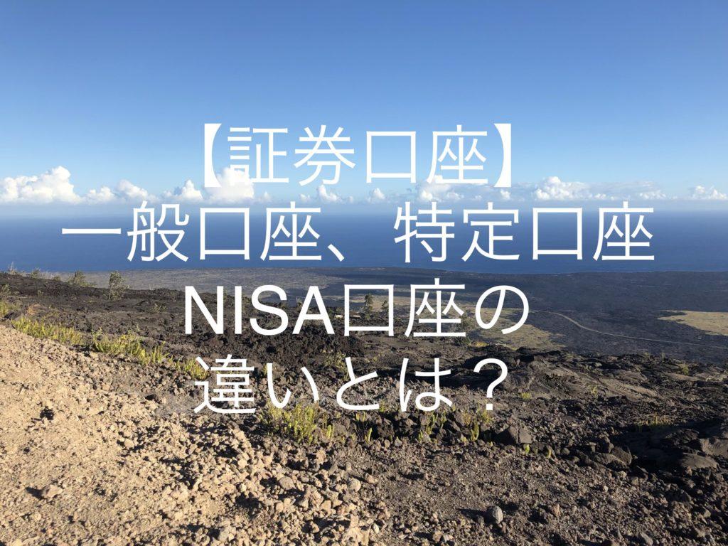 【証券口座】一般口座、特定口座、NISA口座の違い|株初心者はどの口座で運用すればいいの?