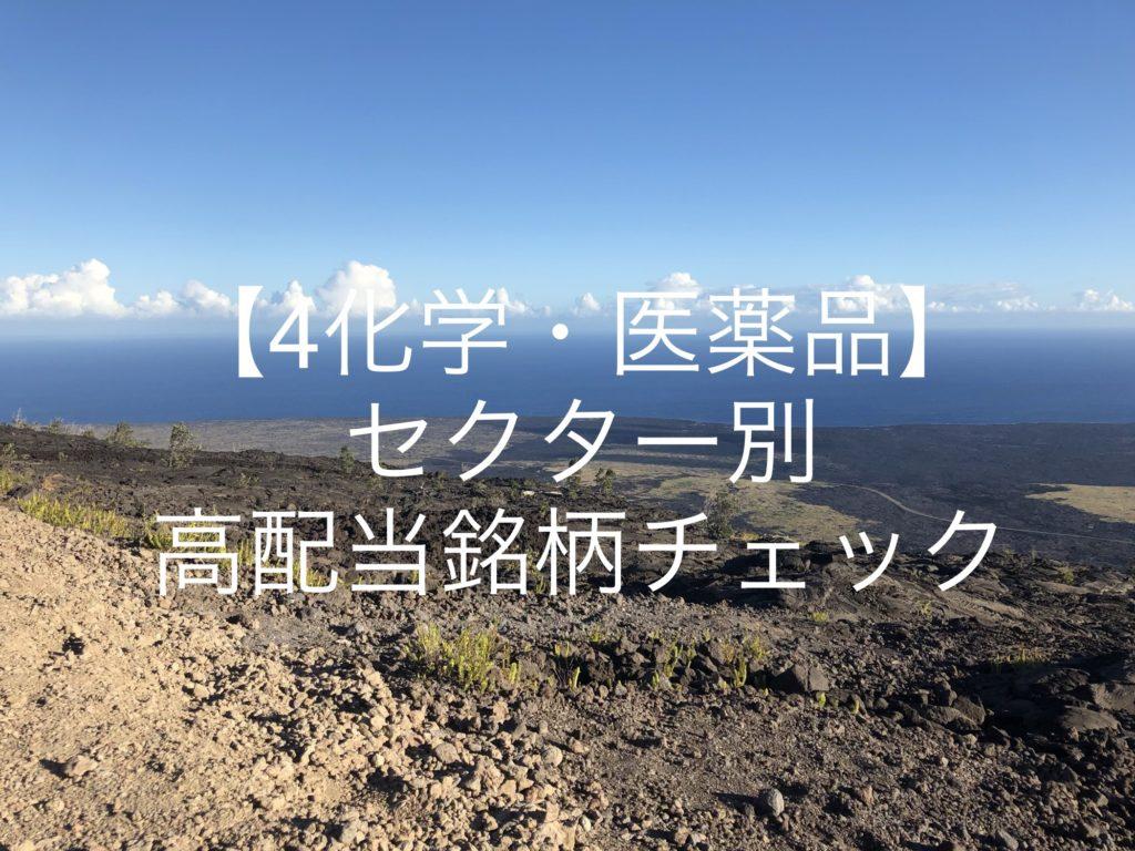 【4化学・医薬品】セクター別 高配当銘柄チェック