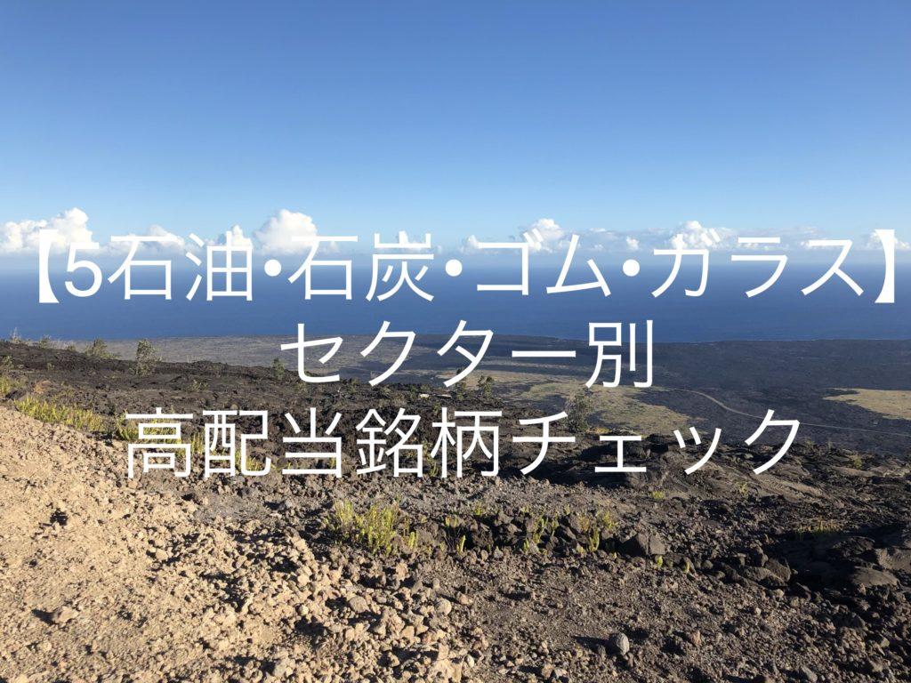 【5石油・石炭・ゴム・ガラス・鉄】セクター別 高配当銘柄チェック