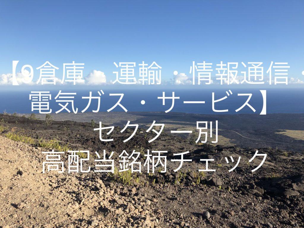 【 9倉庫・運輸関連・情報通信・電気ガス・サービス】セクター別 高配当銘柄チェック