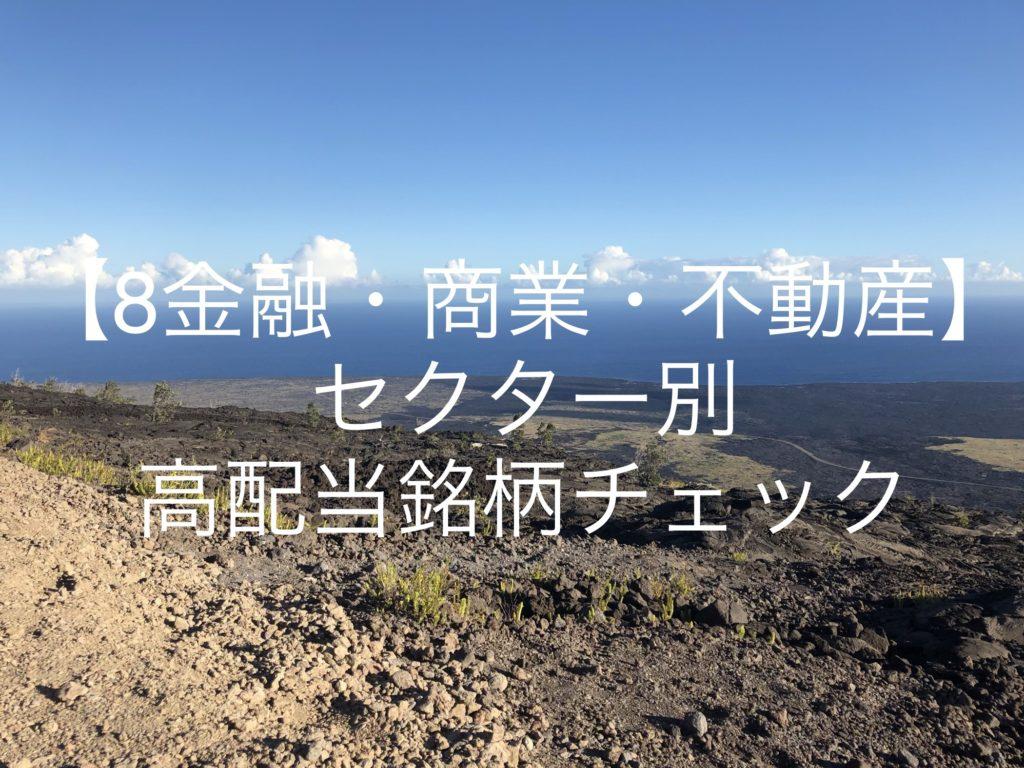 【8金融・商業・不動産】セクター別 高配当銘柄チェック