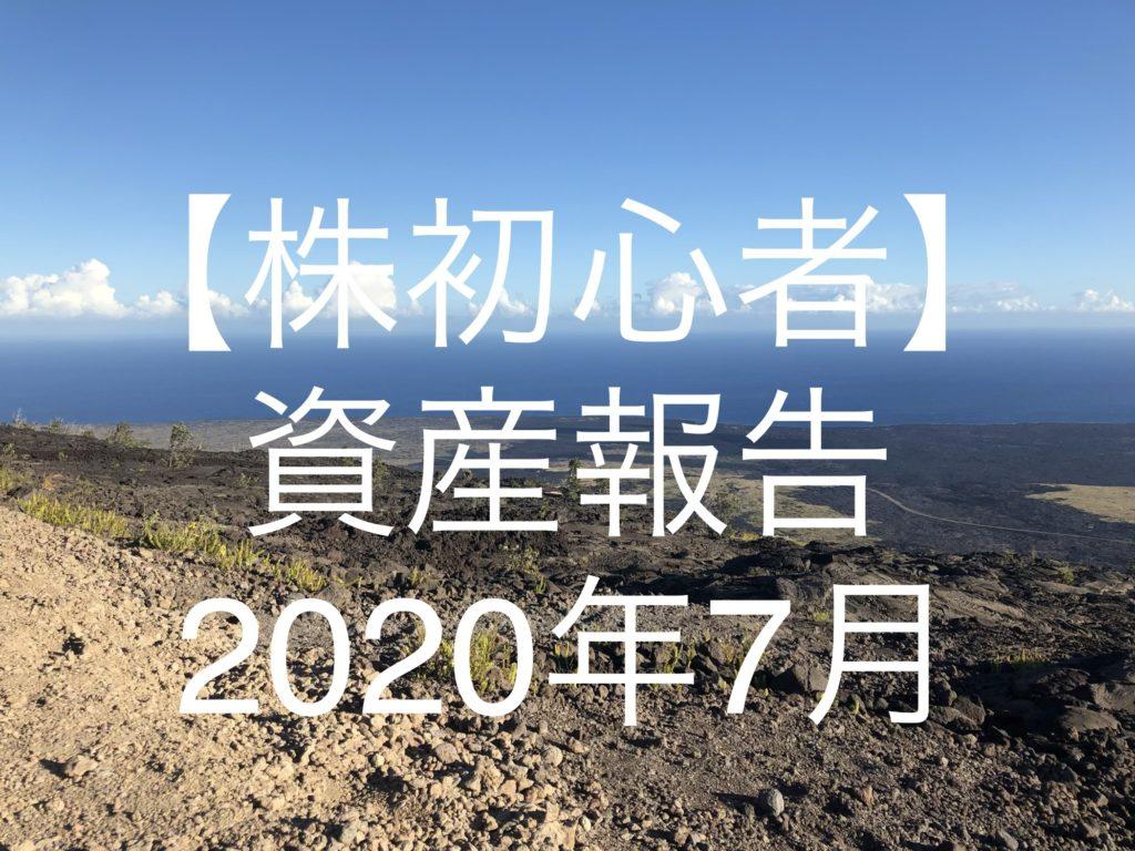 【株初心者】資産報告|2020年7月