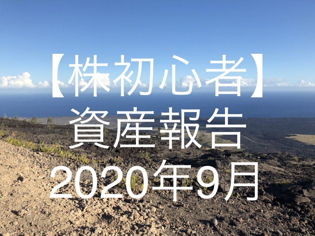 【株初心者】資産報告|2020年9月