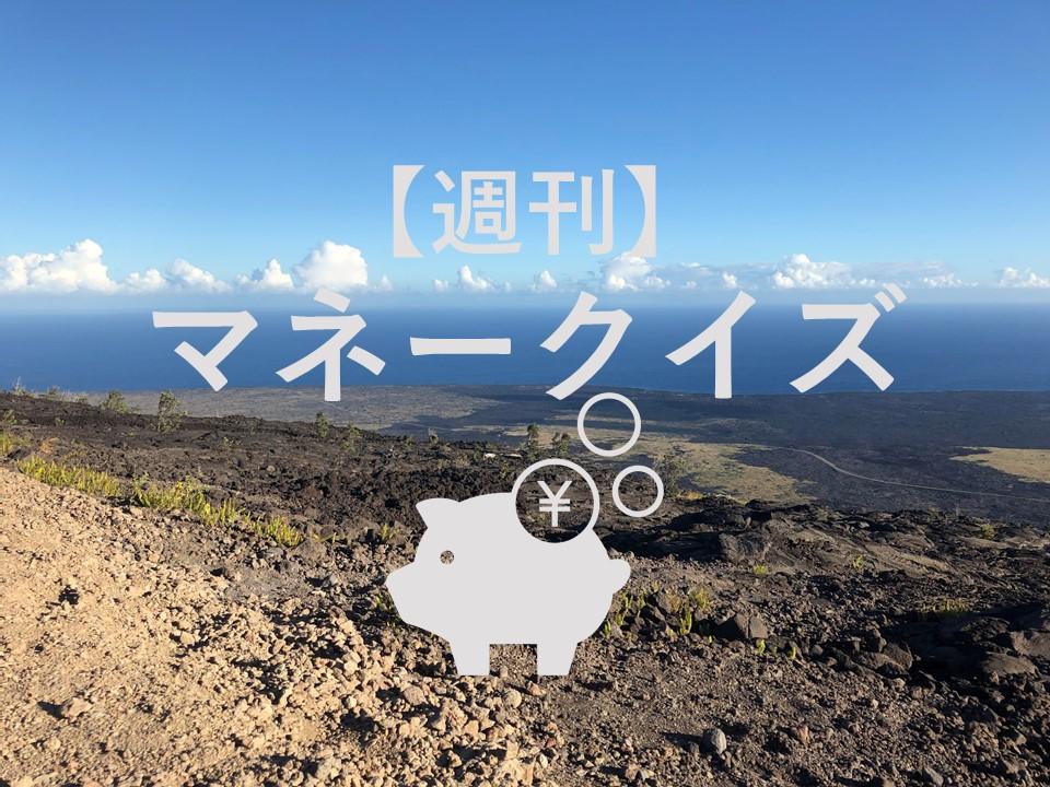 【週刊】マネークイズ |1月4日(月)~1月8日(金)