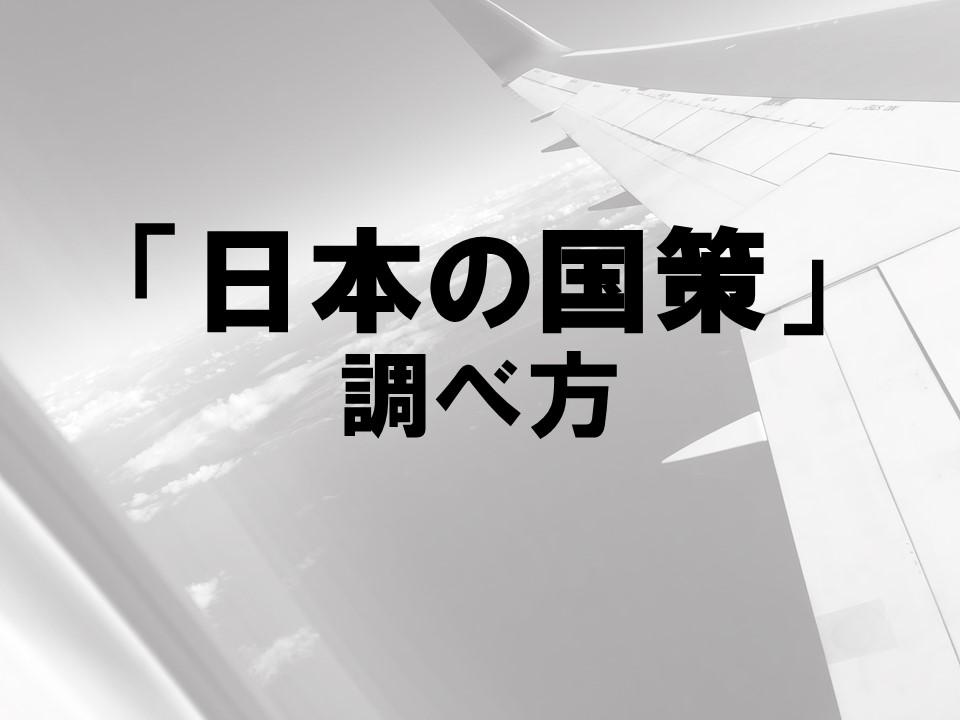 日本の国策の調べ方【令和3年度版】