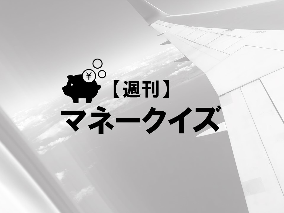 【週刊】マネークイズ |1月11日(月)~1月15日(金)