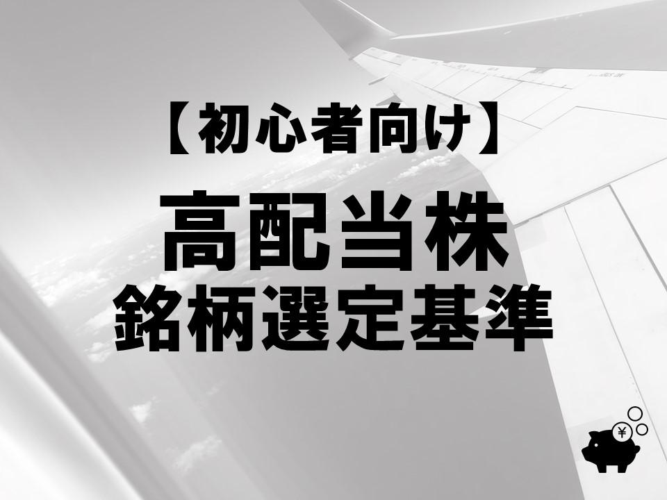 【初心者向け】高配当株の銘柄選定基準を解説(令和3年度版)