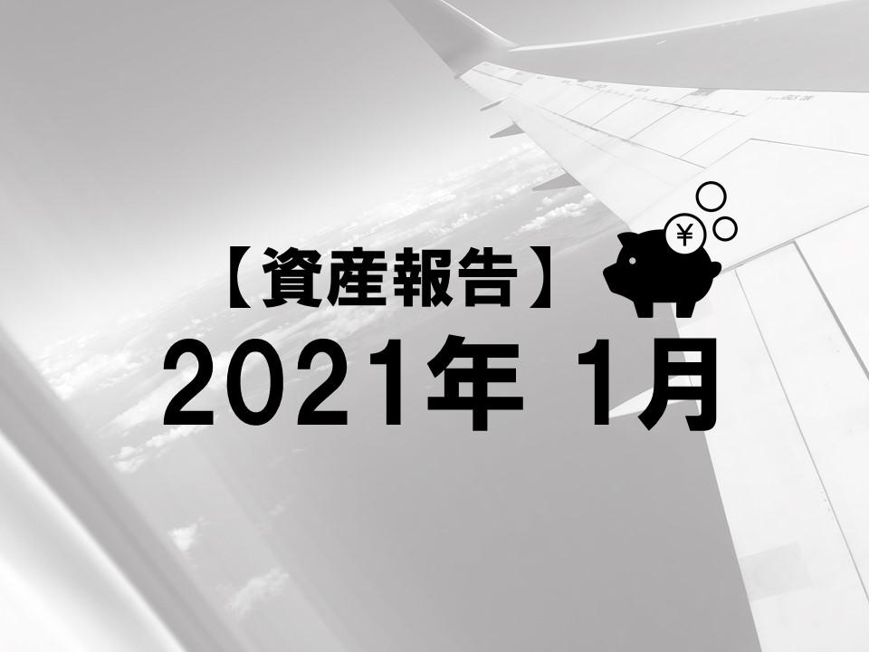 【投資初心者】資産報告|2021年1月