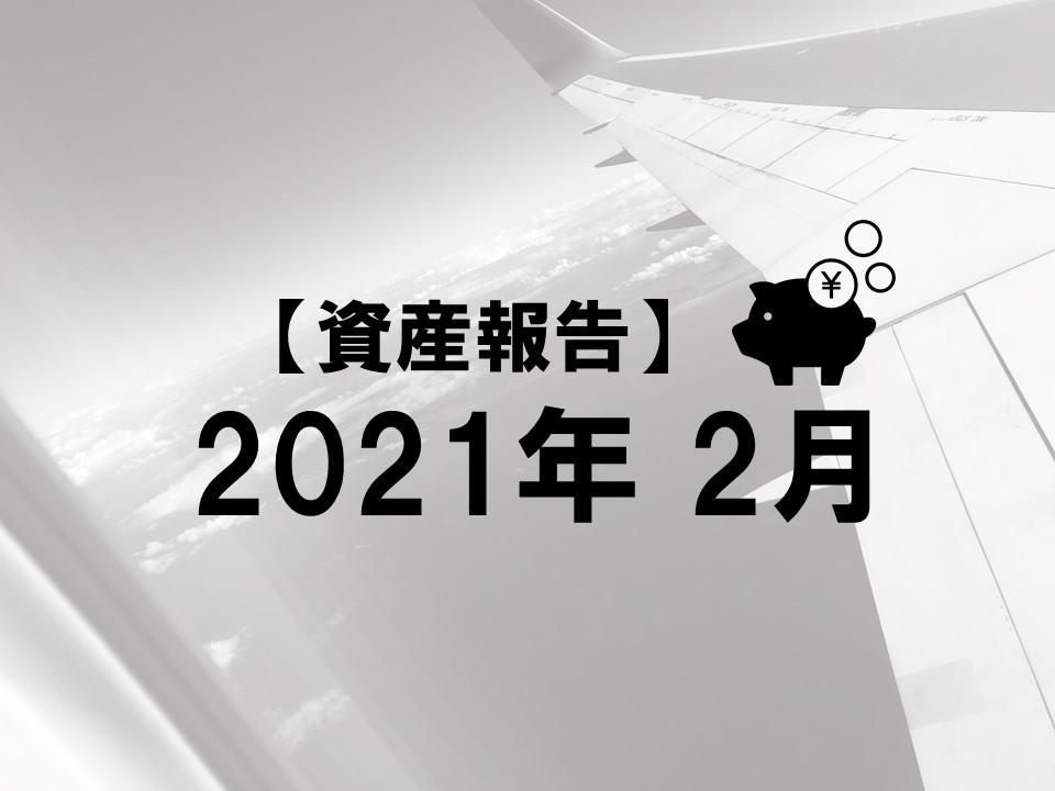 【投資初心者】資産報告|2021年2月