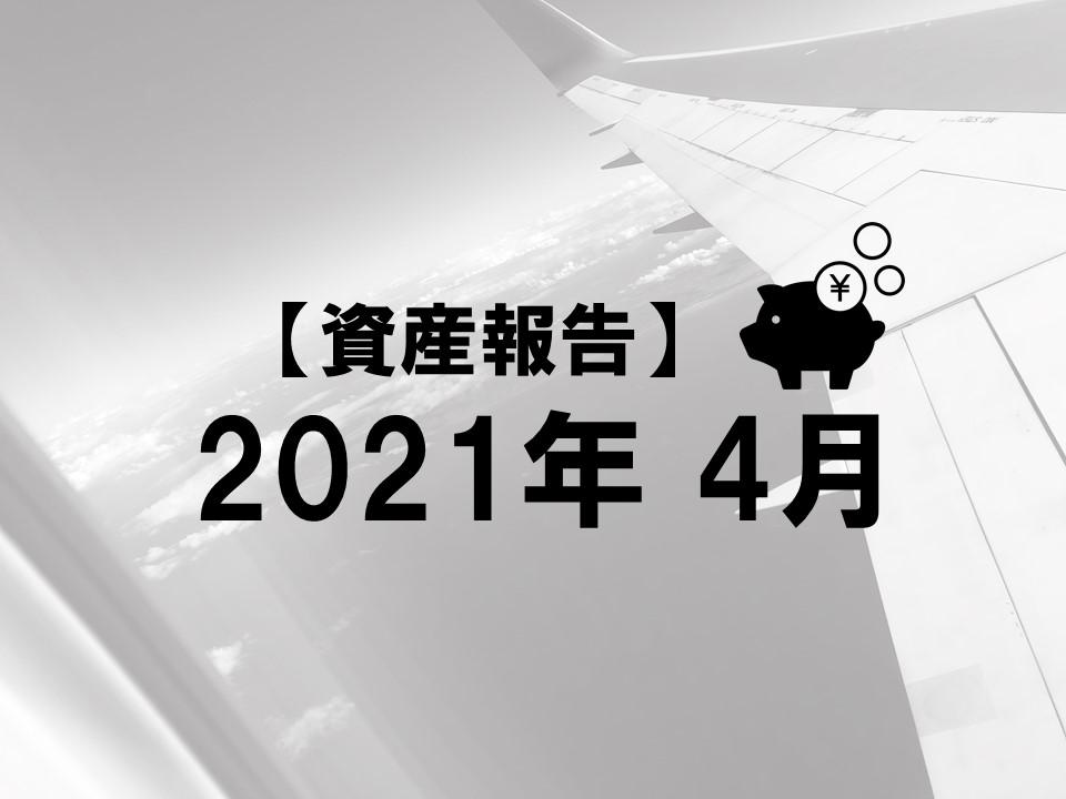 【投資初心者】資産報告|2021年4月 新生活がスタート!