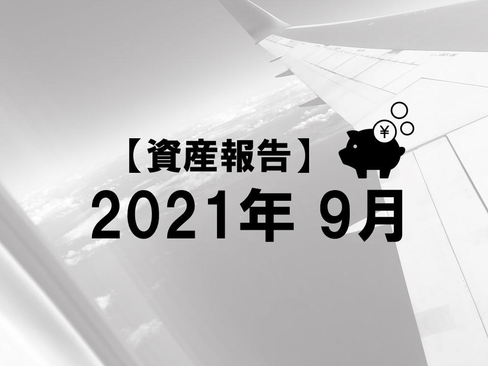 資産報告 2021年9月 「資産が増え続けているのは3つのことを愚直に継続しているから」